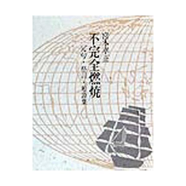 不完全燃焼 冗句・格言・短詩集/宮本孝正