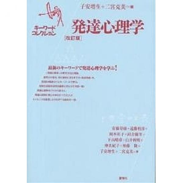 発達心理学/子安増生/二宮克美
