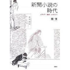 新聞小説の時代 メディア・読者・メロドラマ/関肇