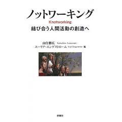 ノットワーキング 結び合う人間活動の創造へ/山住勝広/ユーリア・エンゲストローム