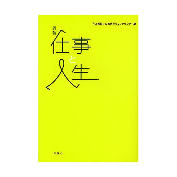 講義仕事と人生/井上雅雄/立教大学キャリアセンター
