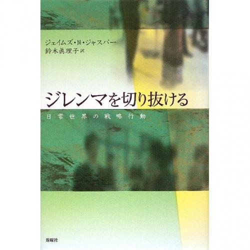 ジレンマを切り抜ける 日常世界の戦略行動/ジェイムズM.ジャスパー/鈴木眞理子