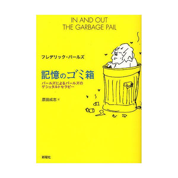 記憶のゴミ箱 パールズによるパールズのゲシュタルトセラピー/フレデリック・パールズ/原田成志