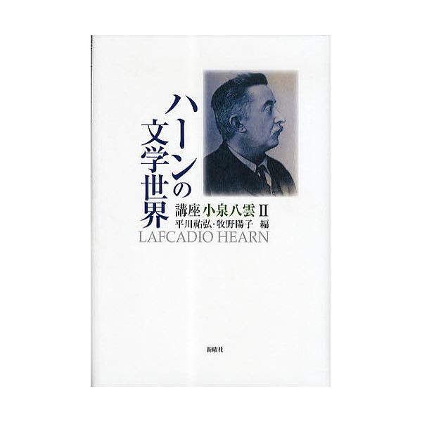 講座小泉八雲 2/平川祐弘/牧野陽子