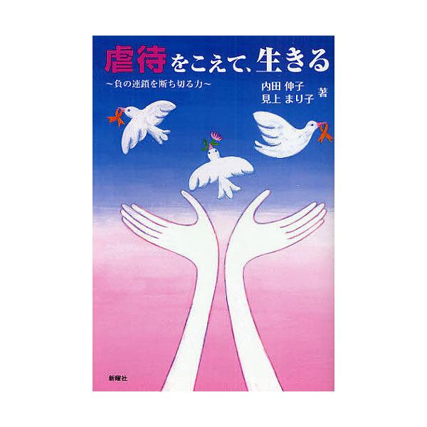 虐待をこえて、生きる 負の連鎖を断ち切る力/内田伸子/見上まり子