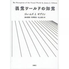 視覚ワールドの知覚/ジェームズJ.ギブソン/東山篤規/竹澤智美