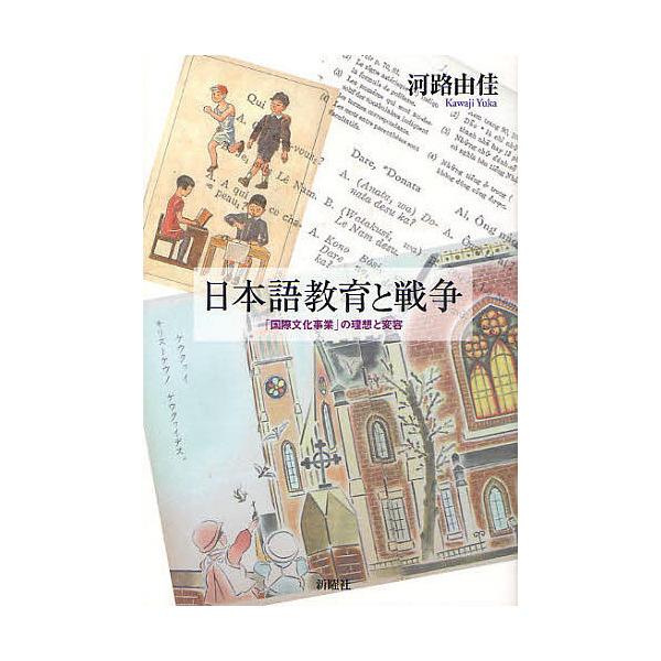 日本語教育と戦争 「国際文化事業」の理想と変容/河路由佳