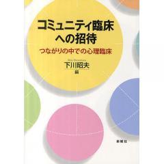 コミュニティ臨床への招待 つながりの中での心理臨床/下川昭夫