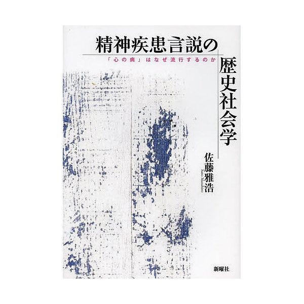 精神疾患言説の歴史社会学 「心の病」はなぜ流行するのか/佐藤雅浩