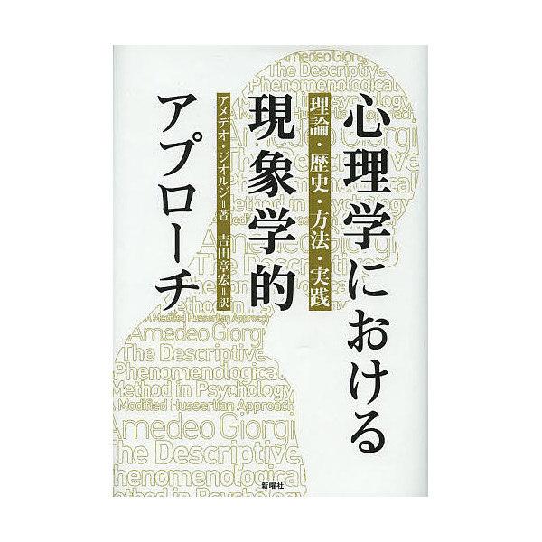 心理学における現象学的アプローチ 理論・歴史・方法・実践/アメデオ・ジオルジ/吉田章宏