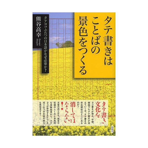 タテ書きはことばの景色をつくる タテヨコふたつの日本語がなぜ必要か?/熊谷高幸