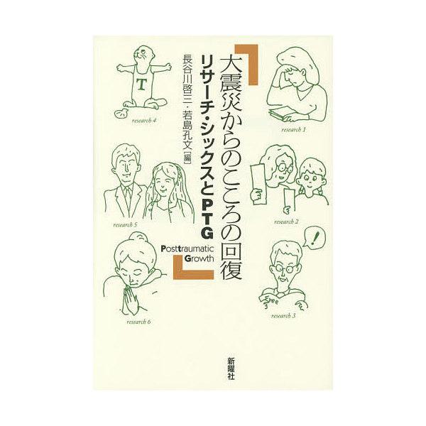 大震災からのこころの回復 リサーチ・シックスとPTG/長谷川啓三/若島孔文