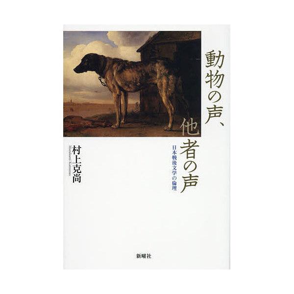 動物の声、他者の声 日本戦後文学の倫理/村上克尚