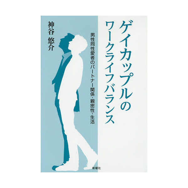 ゲイカップルのワークライフバランス 男性同性愛者のパートナー関係・親密性・生活/神谷悠介