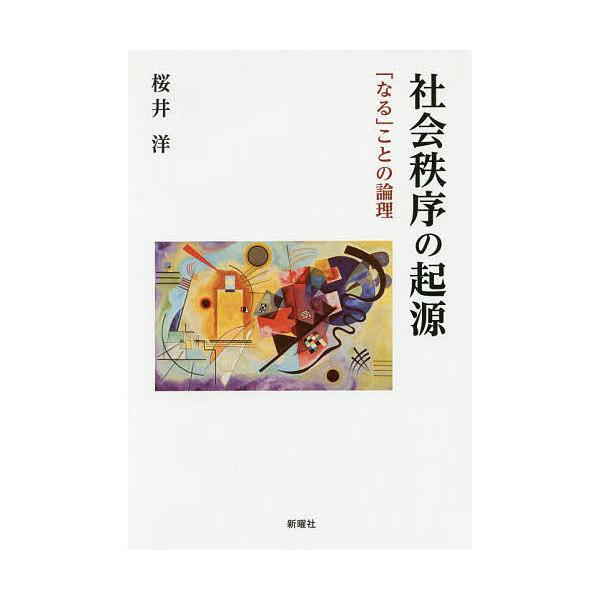 社会秩序の起源 「なる」ことの論理/桜井洋