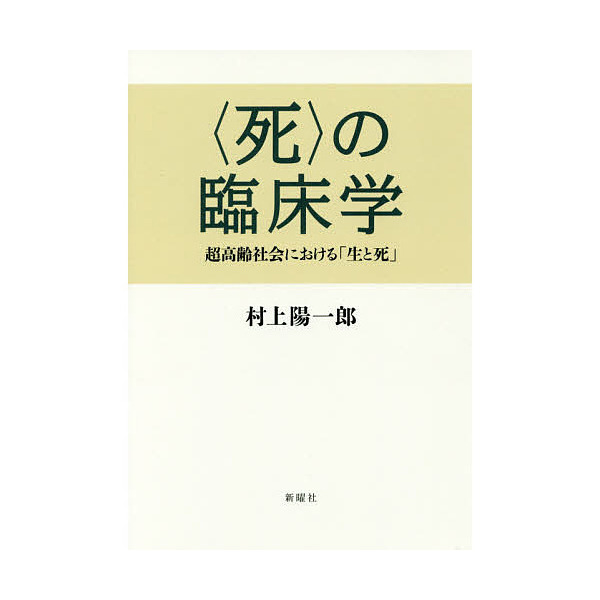 〈死〉の臨床学 超高齢社会における「生と死」/村上陽一郎