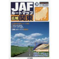 JAFルートマップ広域関東 〔2015〕