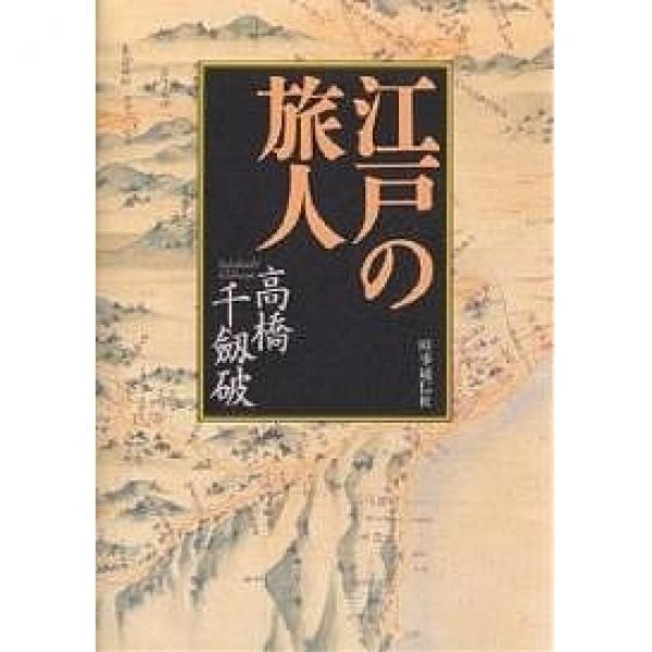 江戸の旅人/高橋千劔破