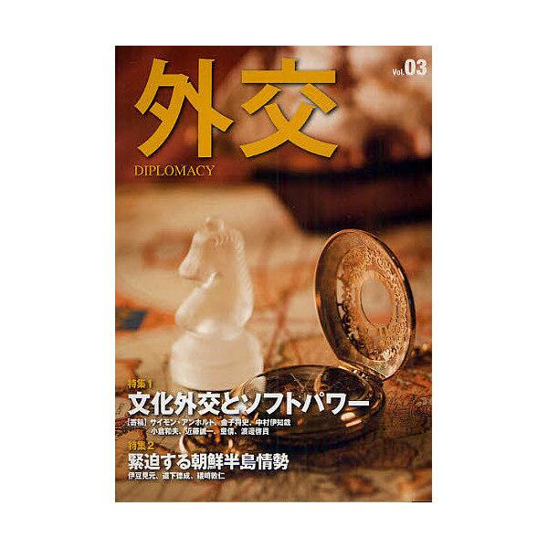 外交 Vol.03/「外交」編集委員会