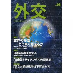 外交 Vol.05/「外交」編集委員会