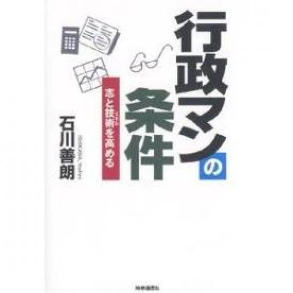 行政マンの条件 志と技術を高める/石川善朗