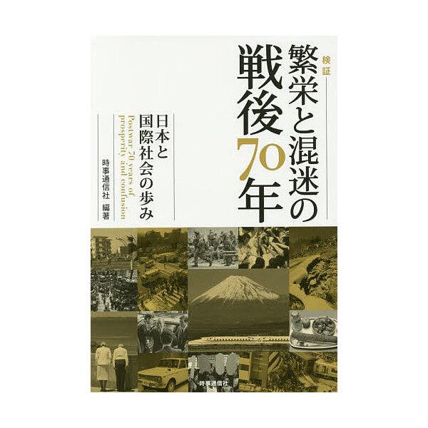 検証繁栄と混迷の戦後70年 日本と国際社会の歩み/時事通信社