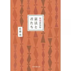 憲法と君たち 復刻新装版/佐藤功