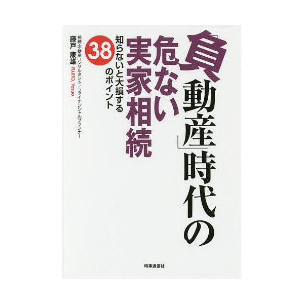 「負動産」時代の危ない実家相続 知らないと大損する38のポイント/藤戸康雄