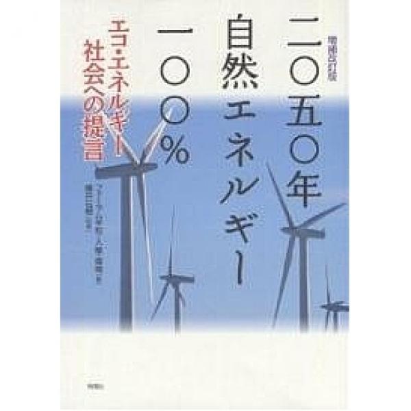 二〇五〇年自然エネルギー一〇〇% エコ・エネルギー社会への提言/フォーラム平和・人権・環境