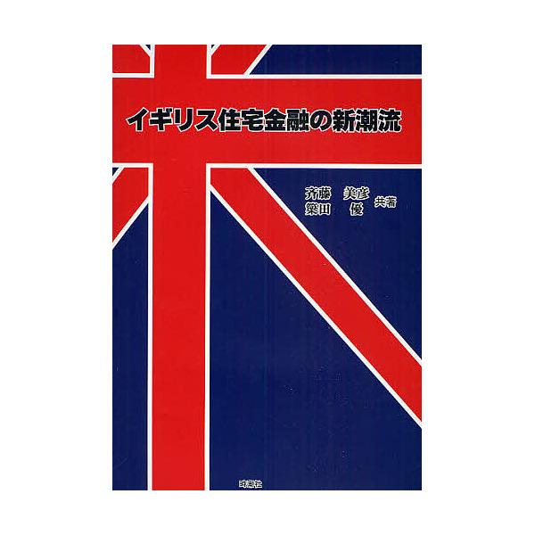 イギリス住宅金融の新潮流/斉藤美彦/簗田優