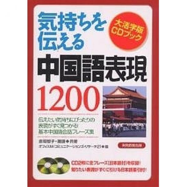 気持ちを伝える中国語表現1200/赤坂智子/羅謙/オフィスM/コミュニケーションズ・リサー