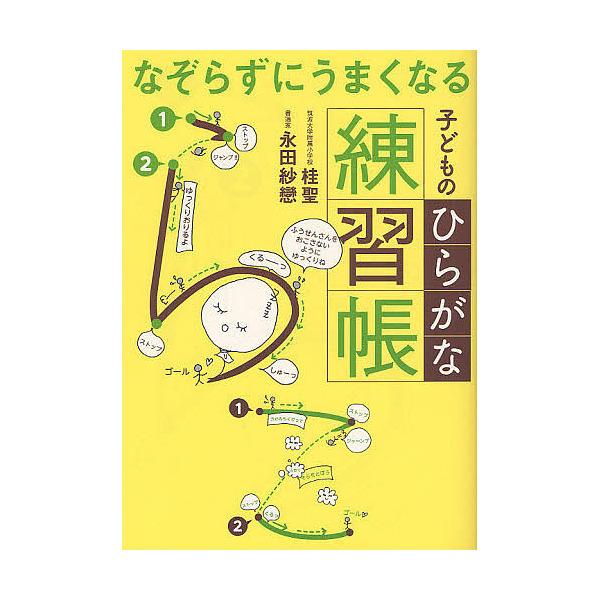 なぞらずにうまくなる子どものひらがな練習帳/桂聖/永田紗戀