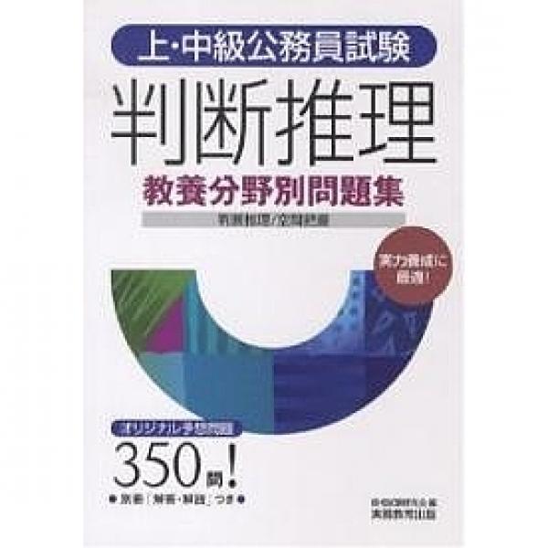 上・中級公務員試験判断推理 判断推理/空間把握 〔2009〕/資格試験研究会