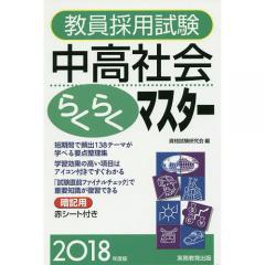 教員採用試験中高社会らくらくマスター 2018年度版/資格試験研究会