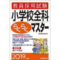 教員採用試験小学校全科らくらくマスター 2019年度版/資格試験研究会