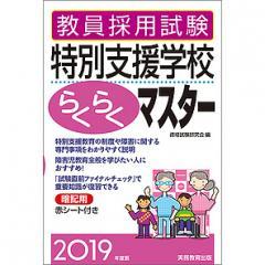 教員採用試験特別支援学校らくらくマスター 2019年度版/資格試験研究会