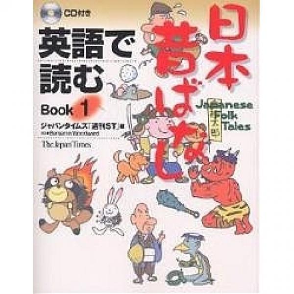 英語で読む日本昔ばなし Book1/ジャパンタイムズ「週刊ST」/BenjaminWoodward