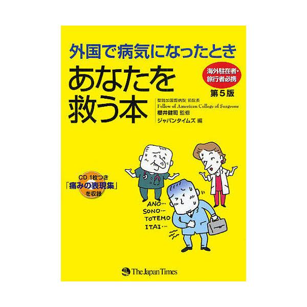 外国で病気になったときあなたを救う本 海外駐在者・旅行者必携/櫻井健司/ジャパンタイムズ