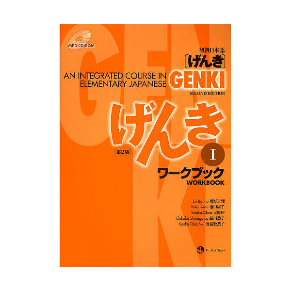 初級日本語〈げんき〉ワークブック 1/坂野永理/池田庸子/大野裕
