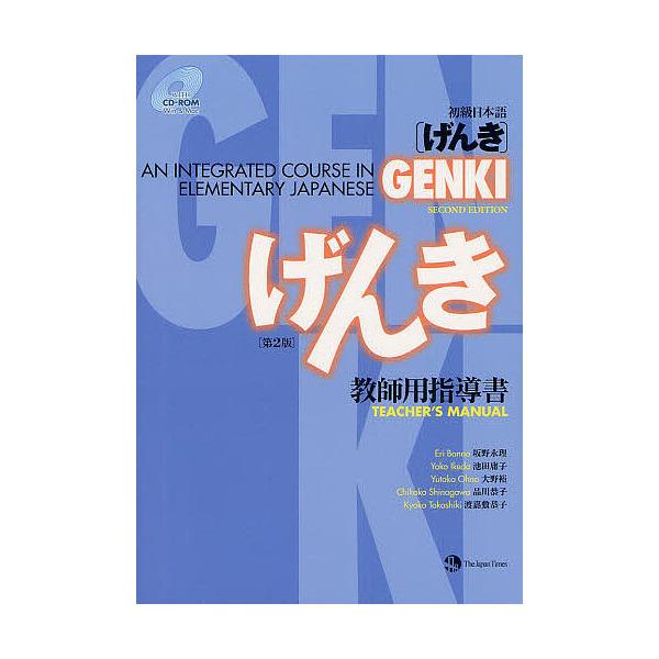 初級日本語〈げんき〉教師用指導書/坂野永理