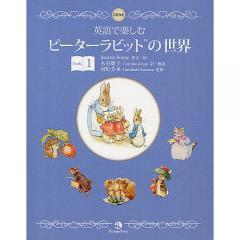 英語で楽しむピーターラビットの世界 Book1/BeatrixPotter英文・絵木谷朋子/・解説河野芳英