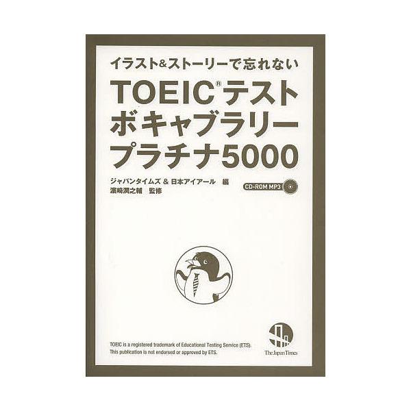 TOEICテストボキャブラリープラチナ5000 イラスト&ストーリーで忘れない/日本アイアール/浜崎潤之輔