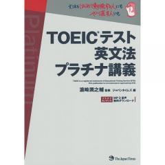 TOEICテスト英文法プラチナ講義/浜崎潤之輔