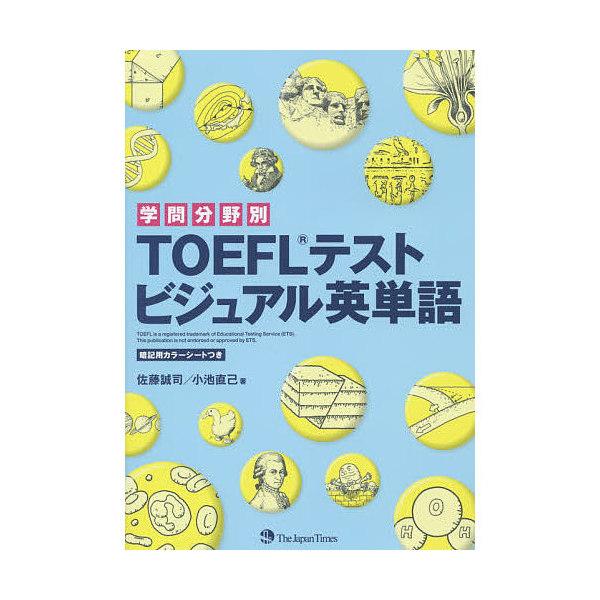 学問分野別TOEFLテストビジュアル英単語/佐藤誠司/小池直己