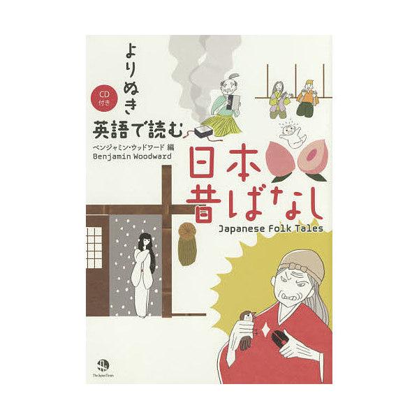 よりぬき英語で読む日本昔ばなし/ベンジャミン・ウッドワード