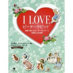 I LOVEピーターラビット 英語で楽しむピーターラビットと仲間たちの世界/BeatrixPotter英文・絵木谷朋子