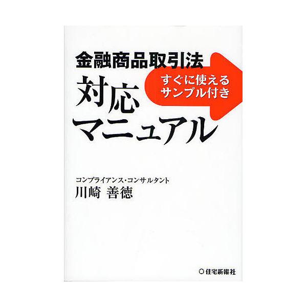 金融商品取引法対応マニュアル すぐに使えるサンプル付き/川崎善徳