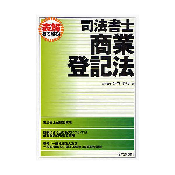 司法書士・商業登記法/足立啓明