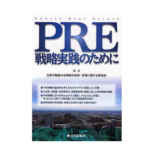 PRE戦略実践のために/公的不動産の合理的な所有・利用に関する研究会