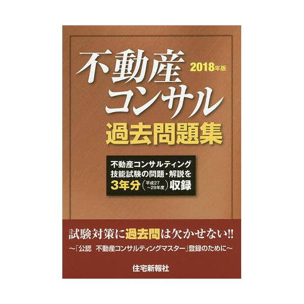 不動産コンサル過去問題集 3年分収録 2018年版